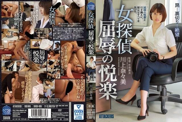 女探偵 屈辱の悦楽 川上奈々美