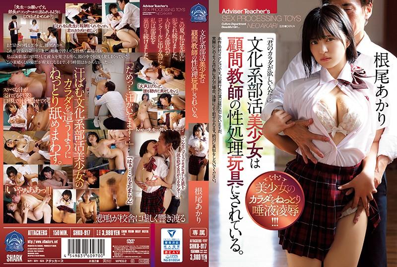 文化系部活美少女は顧問教師の性処理玩具にされている。 根尾あかり
