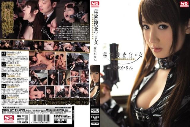 【モザイク除去】秘密捜査官の女 美人諜報員の奪われし未来 愛沢かりん