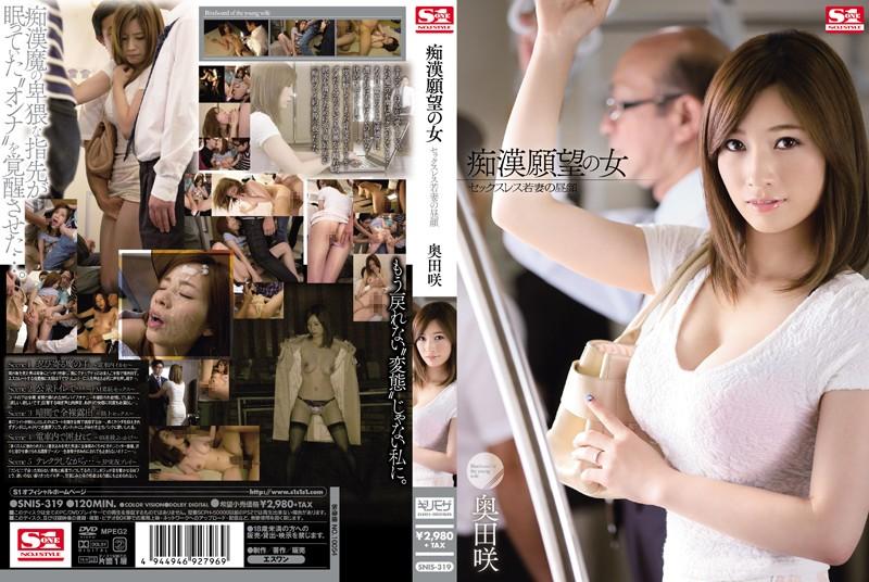 【モザイク除去】痴●願望の女 セックスレス若妻の昼顔 奥田咲