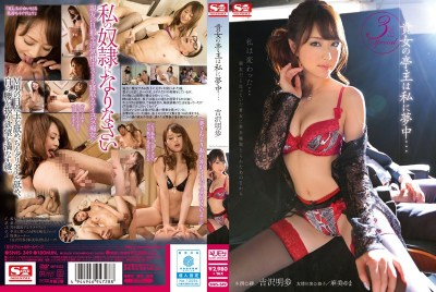 SNIS-349 Husband Of The Lady Is Crazy About Me … Akiho Yoshizawa