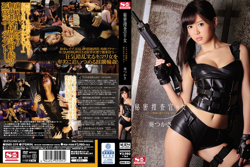SNIS-519 Aoi Closer Fell In Woman Drag Slave Of Secret Investigator Tsukasa