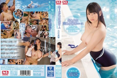 SNIS-737 Targeted Busty Swimming Club Ace Trained Carefully The School Girls Of The Body To The Aphrodisiac Pickles … Makoto Shiraishi