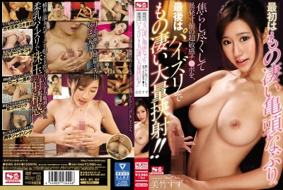 SNIS-844 Initially Naburi Enormous Turtle Head, The Ultra-sensitive Switch ● Port Of Outbursts Are Exhausted Teasing Verge, Last Terrible Mass In Fucking Kyoi! ! Yoshitake Tin