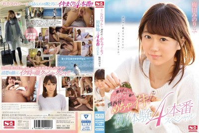 SNIS-859 Mecha Iki Super Eroshi, Russia Woo – • Daughter In The Kansai Dialect!First Experience 4 Production Special Minori Umeda