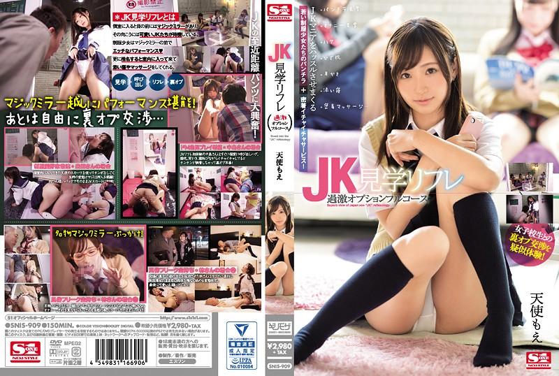 SNIS-909 JK Visit Reflation Radical Option Full Course Angel Moe