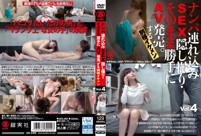 SNTL-004 Nanpa Brought In SEX Secret Shooting · AV Release On Its Own.I'm Alright Ikemen 4