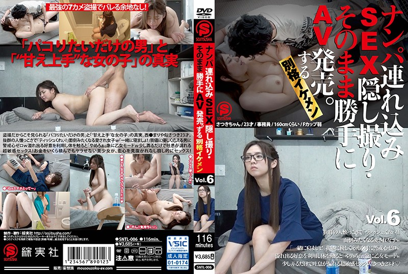 SNTL-006 Nanpa Brought In SEX Secret Shooting · AV Release On Its Own.I'm Alright Ikemen 6