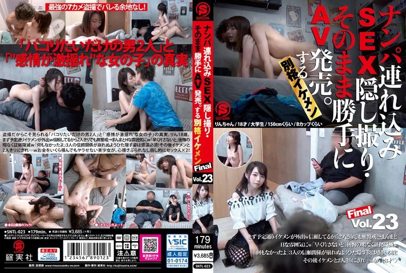 SNTL-023 Pick-up SEX Hidden Camera, AV Release As It Is.Exceptional Handsome Vol.23