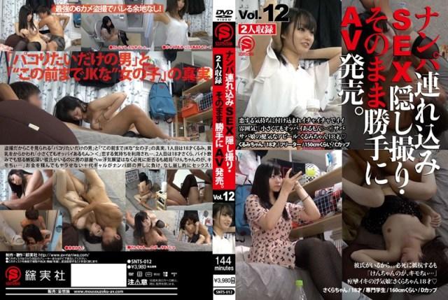 ナンパ連れ込みSEX隠し撮り・そのまま勝手にAV発売。Vol.12