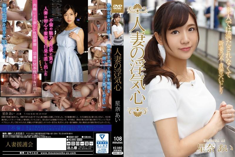 SOAV-037 Married Wife's Cheating Heart Sayaka Ai