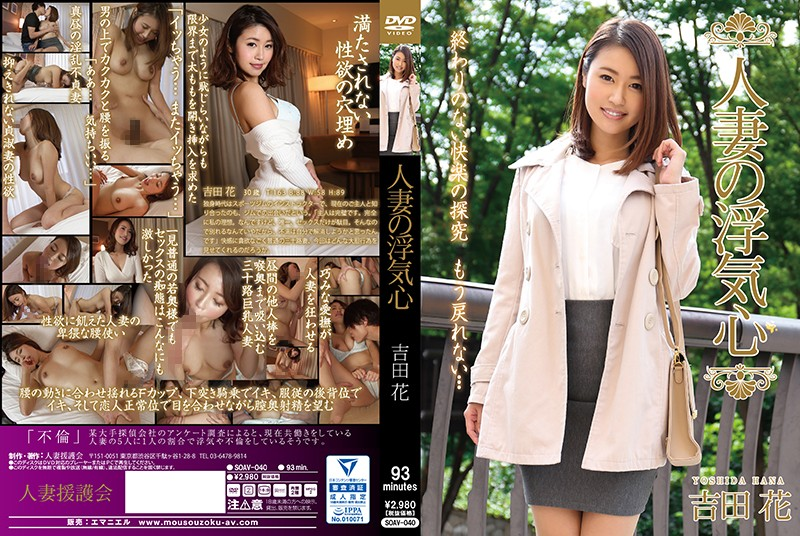 SOAV-040 Married Wifes Cheating Heart Yoshida Flower