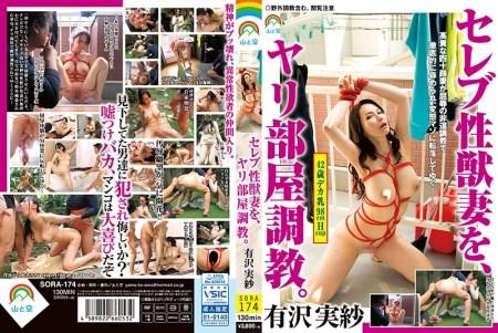 SORA-174 Celebrity Beast Wife, Yari Room Training. Arisawa Aki