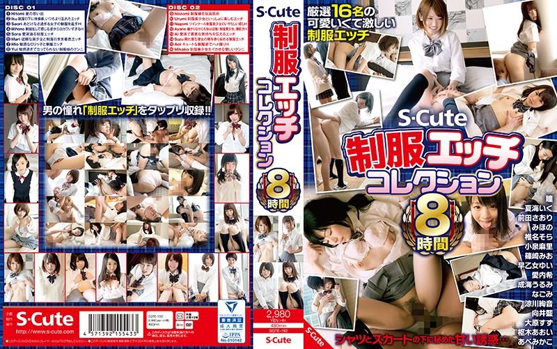 SQTE-192 S-Cute Uniform Uniform Etch Collection 8 Hours
