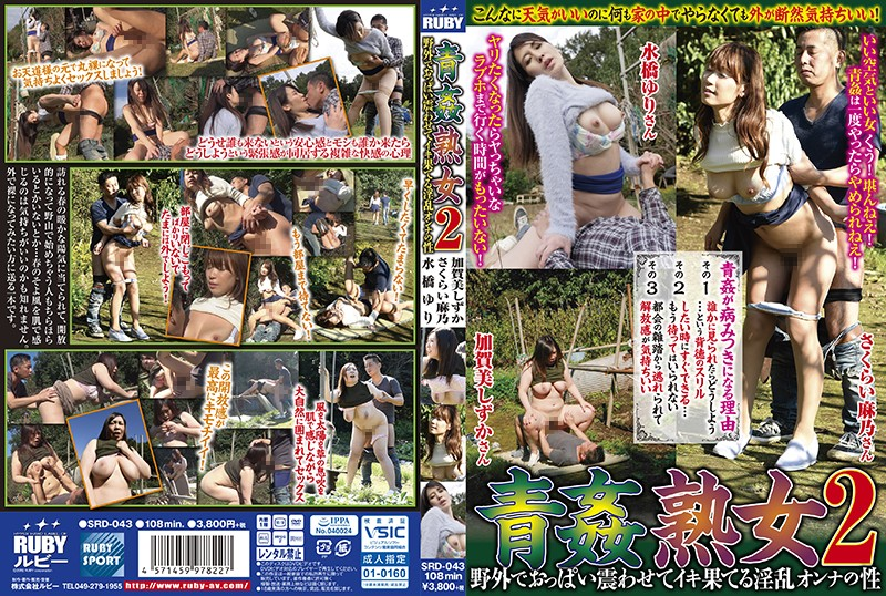 SRD-043 Aoi Mature Woman 2 Sex Of Nympho Onna Who Is Trembling And Trembling Outdoors