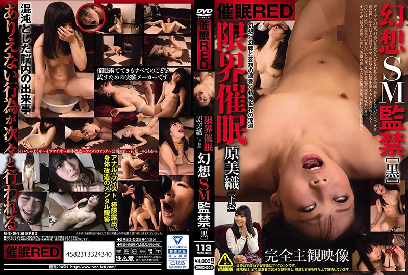 SRED-008 Hypnotic RED Limit Hypnotic Mimaki Koizumi / Illusion SM Confiscation [Black]