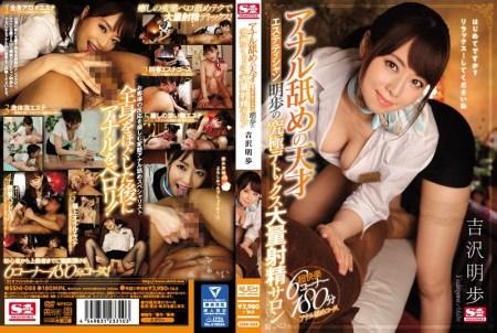 SSNI-088 Riminal Genius Esthetician Akihos Ultimate Detox Mass Ejaculation Salon Yoshizawa Akiho