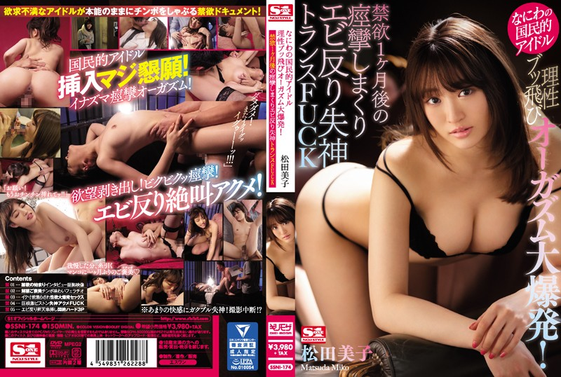 SSNI-174 Naniwa's National Idol Reason Reason Buzz Flying Orgasm Big Explosion!Convulsion Shaking Shrimp After 1 Month Absence Shrimp Warp Syncrotrans FUCK Mikko Matsuda
