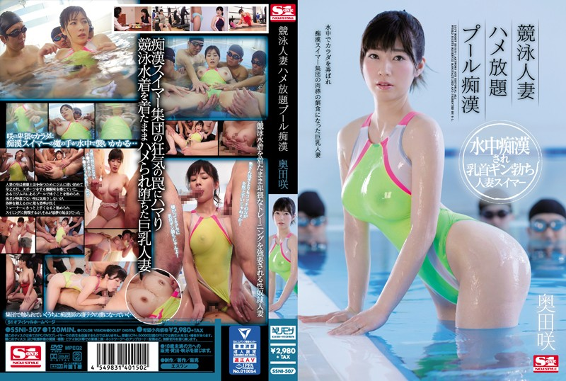 SSNI-507 Swimsuit Married Woman Saddle Unlimited Pool