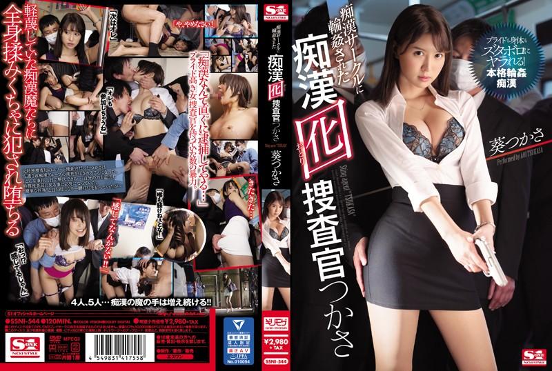 SSNI-544 The Pervert Agent Investigator Tsukasa Akane Who Is Gangbanged In A Pervert Circle