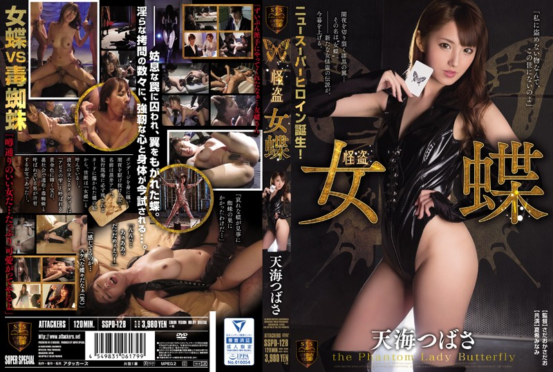 SSPD-128 Kaito Woman Butterfly Wings Amami