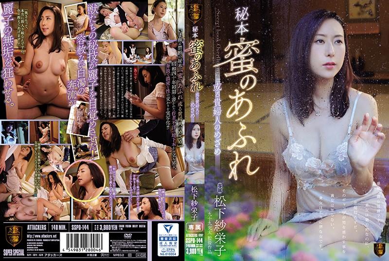 SSPD-144 Awkwardness Of A Hidden Lady Overflowing Secret Honey Mr. Matsushita Saeko