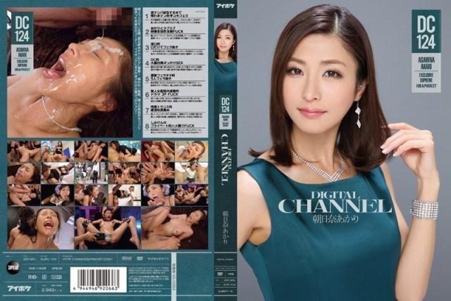DIGITAL CHANNEL DC124 朝日奈あかり