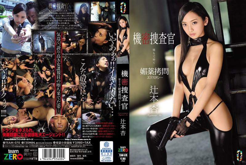 TEAM-070 Aphrodisiac Torture Ecstasy Yuku Fell Confidential Investigator Tsujimoto Apricot