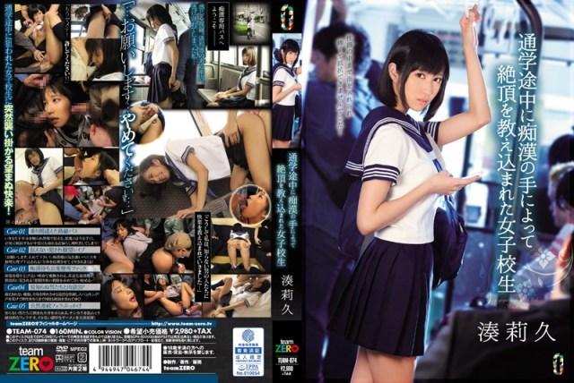 通学途中に痴●の手によって絶頂を教え込まれた女子校生 湊莉久