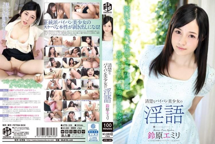 [ATFB-309] 【DMM限定】清楚なパイパン美少女の淫語 鈴原エミリ