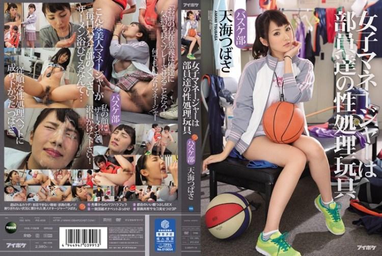 [IPZ-658] 【数量限定】女子マネージャーは部員達の性処理玩具 バスケ部 天海つばさ