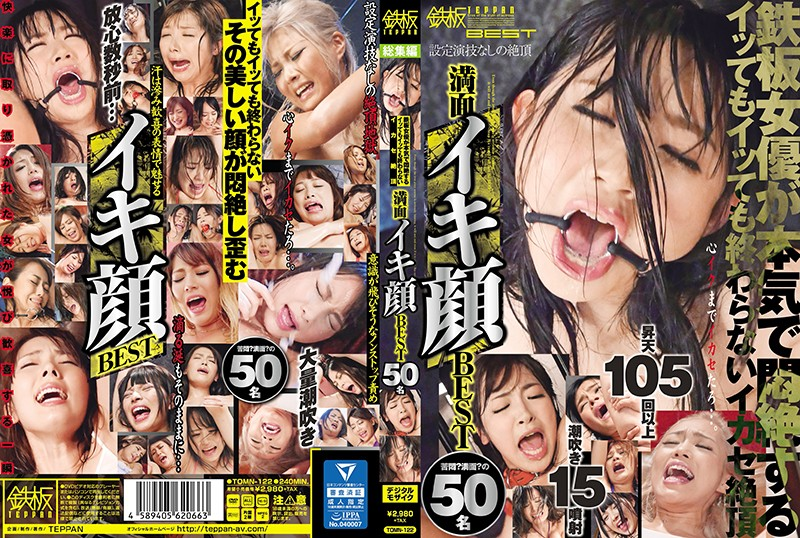 TOMN-122 Iron Plate Actress Is Seriously Fainting, But It Will Not End Even If It Is It Ikase Crot 's Cum Head Full Face 50 BEST