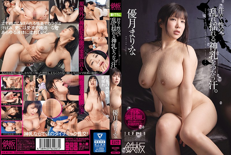 Nonton Film JAV TPPN-170 Sweaty Fuck.Sweat Sweating Swaying Sweaty Sweat. Marina Yutaki Subtitle Indonesia Streaming Movie Download Gratis Online