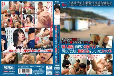 "TSP-359_A The Boys Are Injured! In A Toilet ● A Student Blowjob To A Student Boy! ""Personal Photography ""A Couple Who Was Acting Obscene To The Boys At The Public Toilet At The Beach"