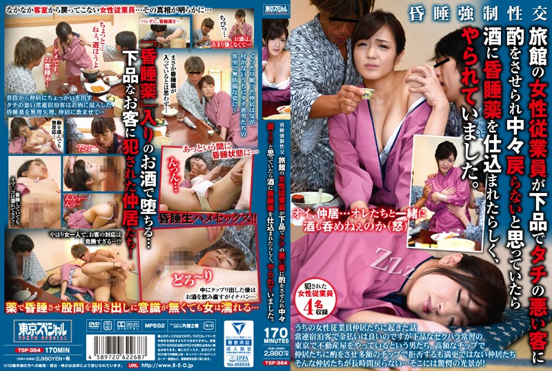 TSP-384 Compulsion Sexual Intercourse If A Female Employee Of A Ryokan Was Considered Vulgar And A Customer With Bad Taste And Thought That He Would Not Come Back Abruptly, He Seemed To Have Been Given Coma Drugs For Liquor, He Was Being Touched.