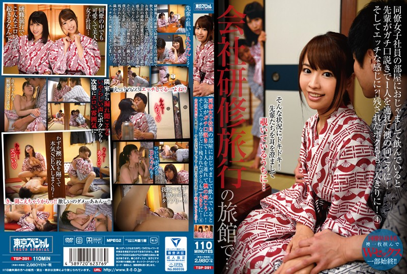 TSP-391 At Company Ryokan's Inn, … If You Drink In The Room Of A Colleague Female Employee And The Senior Gets Alone With A Gossip Lecture And Beyond The Sliding Door!And It Looks Horny? !We Are The Only Two People Left!Four