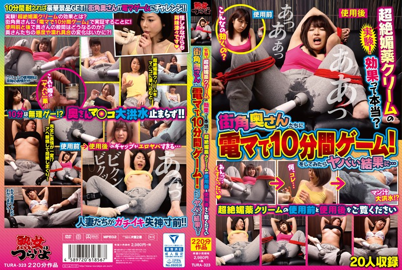 TURA-323 Experiment!Is The Effect Of Transcendental Aphrodisiac Cream True? Ten Minutes Game With Women To The Street Corner Wives!If You See It In The Yaoi Result … Please See Before And After Using The Aphrodisiac Cream