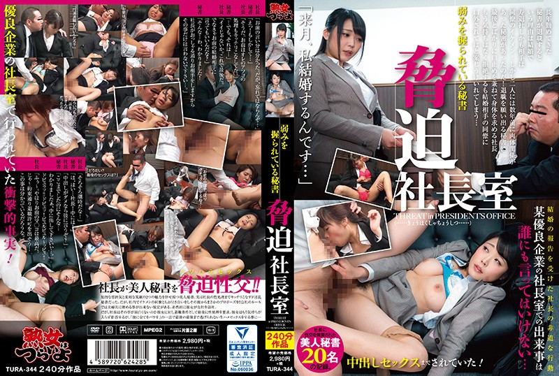 "TURA-344 Secretary Threatening The Weakness Threatening President's Office Room ""Next Month, I Am Married …"""