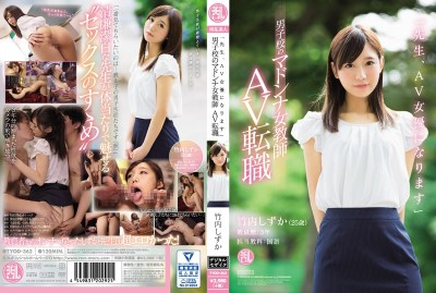 """TYOD-362 """"Dear Students, I'm Going To Become An AV Actress"""" This Female Teacher – The Idol Of The All Boys School, Is Switching Jobs To Become An AV Actress Hoshina Ai"""
