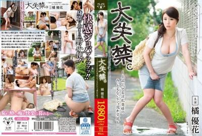 VEC-172 Large Incontinence.undignified Bisho Wetting Of Horny Wife That – Elegant Bukkake Are Mating – Tachibana Yuka