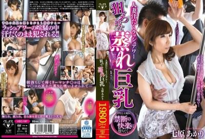 VEC-187 The Married Woman Sweat Rush Hour Targeted Stuffy Big Tits Shichihara Akari