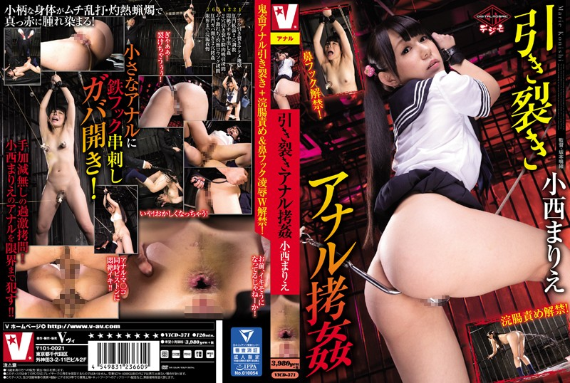 VICD-371 Tearing Anal Torture Konishi Marie