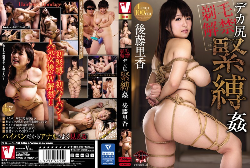 VICD-373 Shaving Lifted!Big Ass Bash Bond Goto Rika