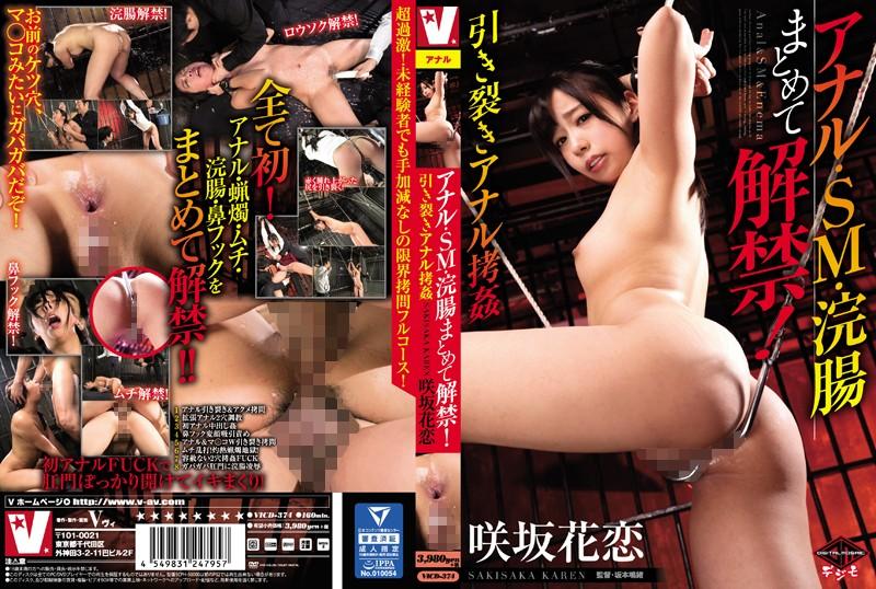 VICD-374 Anal · SM · Enema Is Banned!Tearing Anal Torture Sakisaka Koi Love