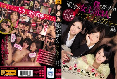 WANZ-513 Me Too Kindness Ideal Woman Boss Three And A Happening Bar