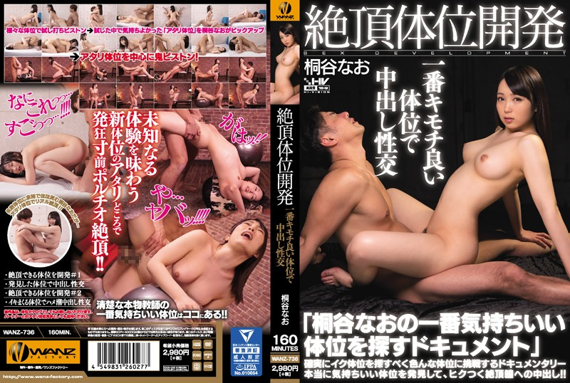WANZ-736 Cum Maximum Position Development Cumshot With Good Posture Cum Shot Intercourse Kiriya Akira