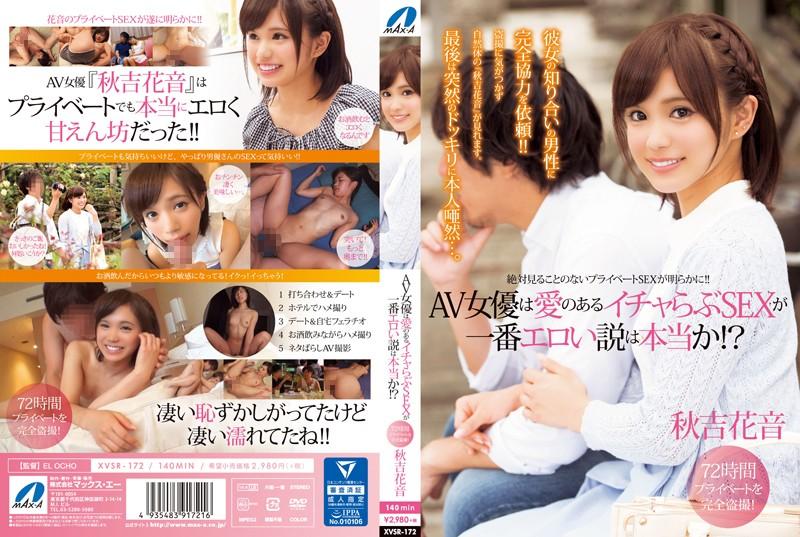 XVSR-172 Av Actress Icha Love Sex Do Most Erotic Theory Is True With Love! ? Akiyoshi Kanon