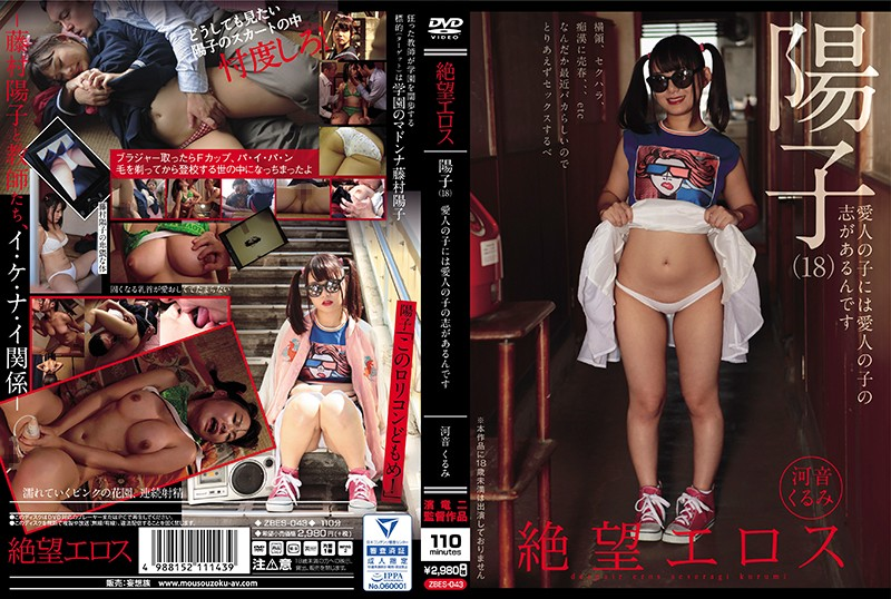 ZBES-043 Desperation Eros Yoko There Is A Mind Of A Mistress Of A Child Of A Lover Mr. Kawano Kurumi