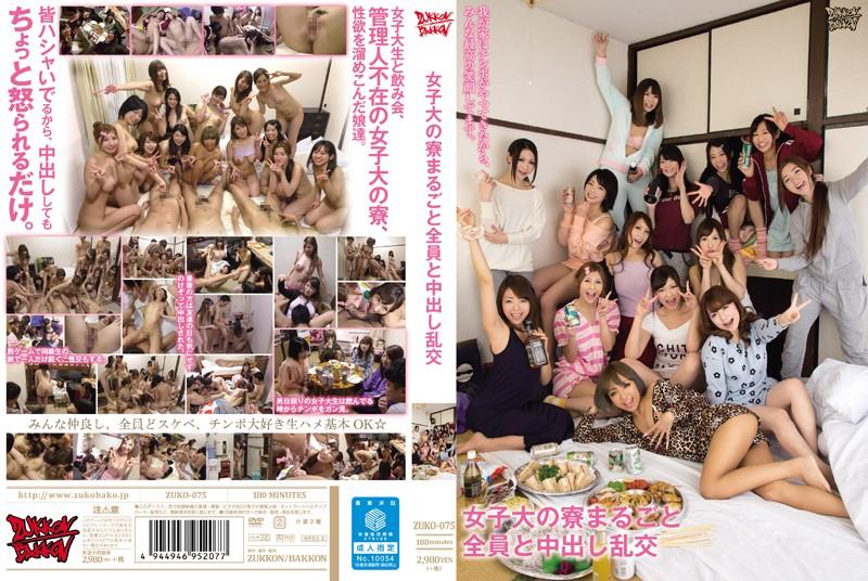 zuko-075 女子大の寮まるごと全員と中出し乱交
