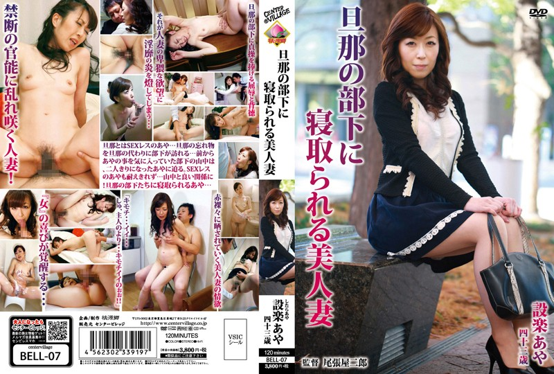 BELL-07 Beautiful Married Woman Fucked by Husband's Subordinate